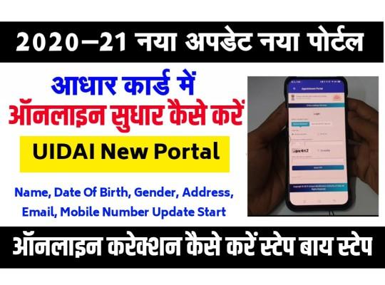 Aadhar Card Update Service Start Again, eadhar