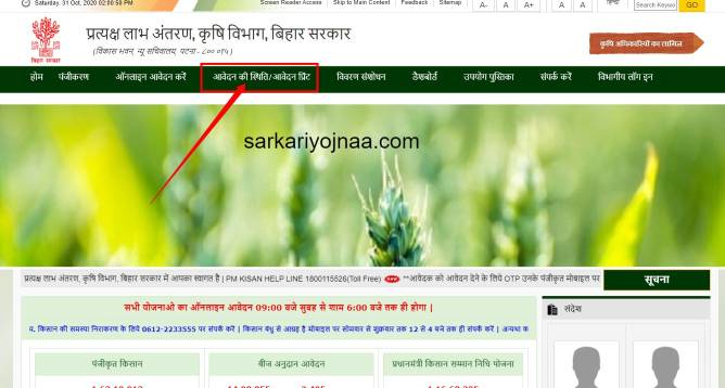 DBT Agriculture Bihar status check, DBT Agriculture