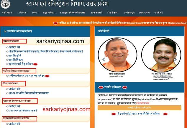 IGRSUP Portal, igrsup.gov.in
