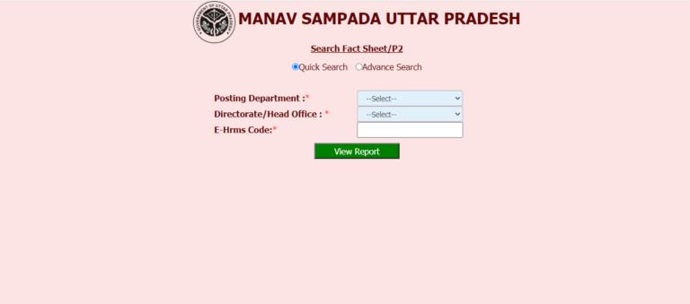 Manav Sampada Application Status