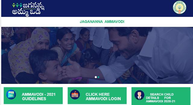 Jagananna Amma Vodi Guidelines
