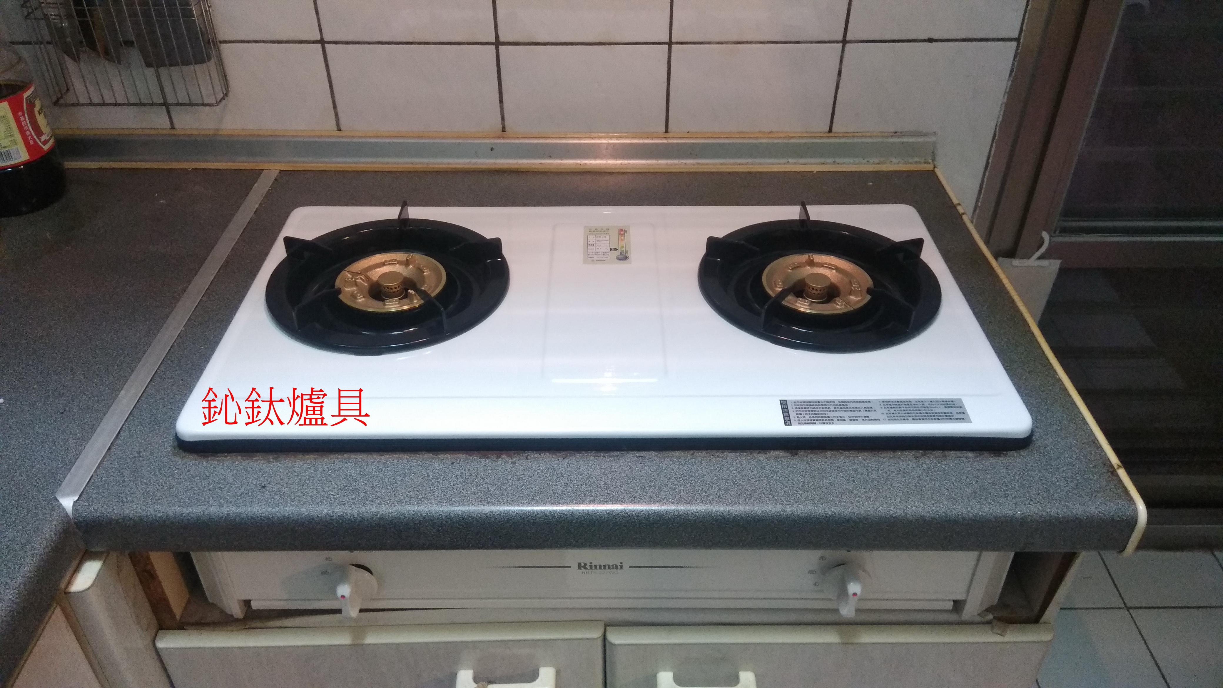 林內瓦斯爐RBTS-227WC一般嵌入式二口爐(含基本安裝) – 櫻花熱水器莊頭北瓦斯爐林內除排油煙機-鈊鈦爐具