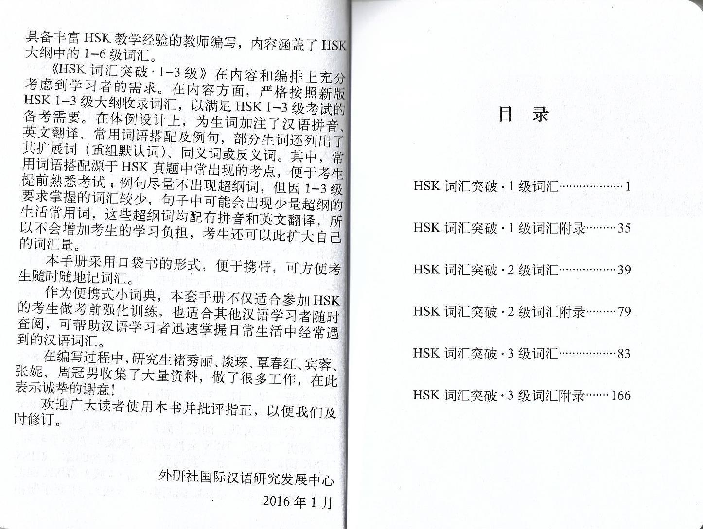 Mandarin Dictionary for HSK Examination: 新 HSK 词汇突破 (1-3 级