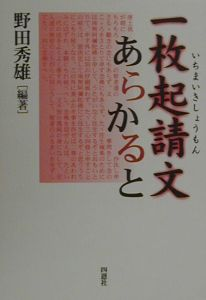 一枚起請文あらかると | 野田秀雄の本・情報誌 - TSUTAYA/ツタヤ