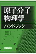 原子分子物理學ハンドブック   市川行和の本・情報誌 - TSUTAYA ...