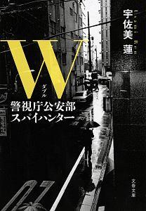 宇佐美蓮   おすすめの新刊小説や漫畫などの著書、寫真集やカレンダー - TSUTAYA/ツタヤ
