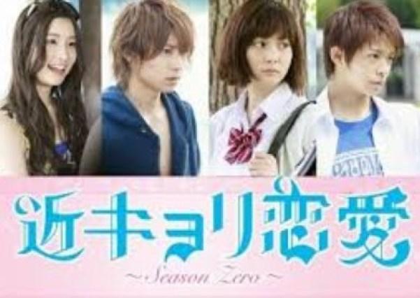 kinkyori renai (2014)