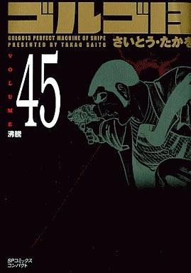 骷髏13(SP 漫畫 sconpact)(45)|書 | Suruga-ya.com