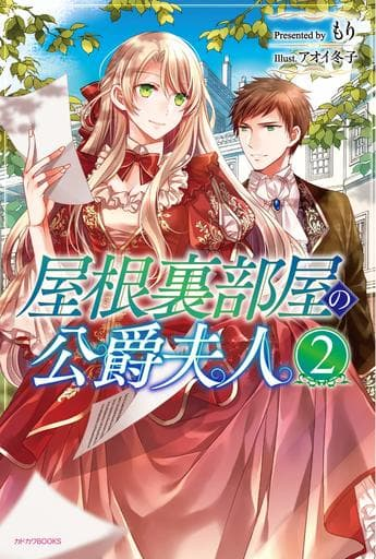 The Duchess Of The Attic : duchess, attic, Duchess, Attic, (2)|Book, Suruga-ya.com