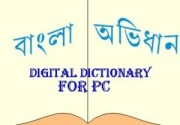 Download Free Shoshi English to Bengali Dictionary For Your Windows 7 Vista & XP