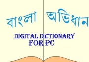 Download Free Shoshi English to Bengali Dictionary For Your Windows 7 Vista & XP