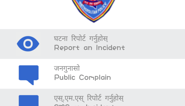 Nepal Metro Police app geolocation blocks the features for users outside the valley