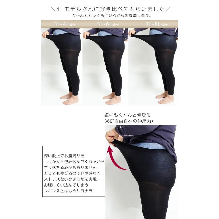 【日本製!極上の履き心地レギンス】大きいサイズ レディース ...