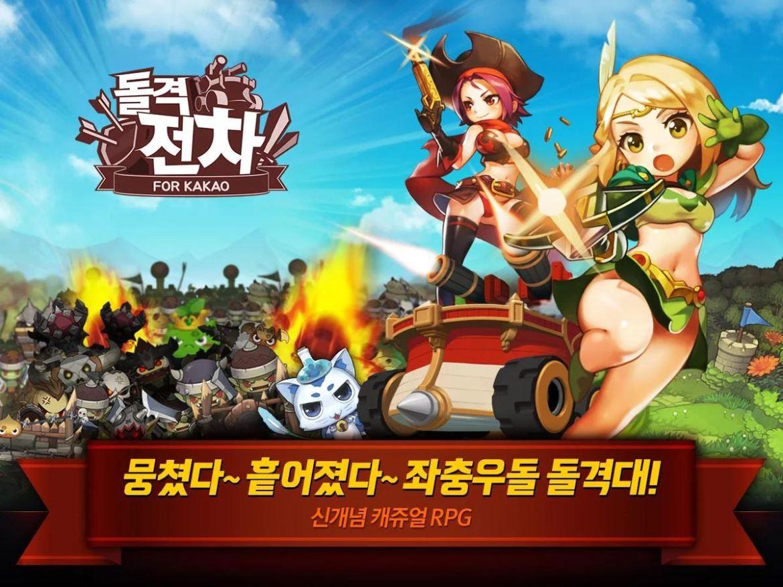 Rush Tank for Kakao เกมมือถือ Casual RPG แนวคิดใหม่ - Rush Tank for Kakao เกมมือถือ Casual RPG แนวคิดใหม่