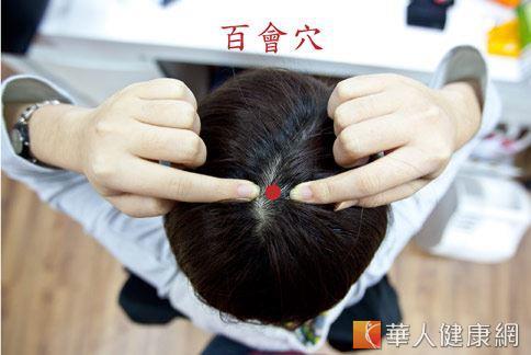 按壓百會穴能促進頭部血循,緩解頭脹、頭痛,達到降血壓目的。(照片/華人健康網資料)