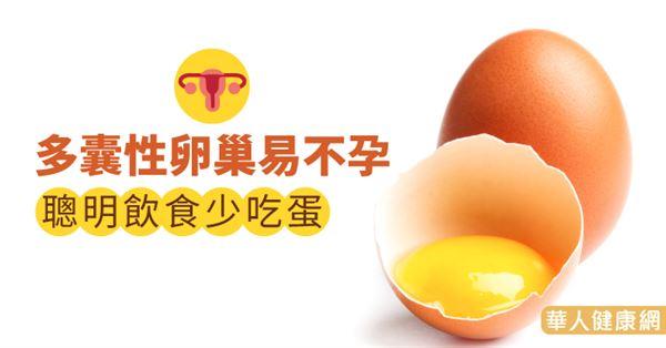 多囊性卵巢易不孕 聰明飲食少吃蛋   潘俊亨   女性泌尿生殖疾病   婦產科   健康新知   華人健康網