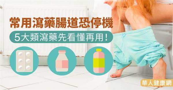 常用瀉藥腸道恐停機 5大類瀉藥先看懂再用!   肝膽腸胃科   內科   健康新知   華人健康網