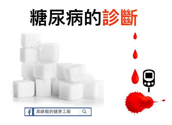 近一半糖尿病患未被診斷 哪些人該接受篩檢?   內科   健康新知   華人健康網