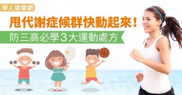 甩代謝癥候群快動起來!防三高必學3大運動處方   健康新知   華人健康網