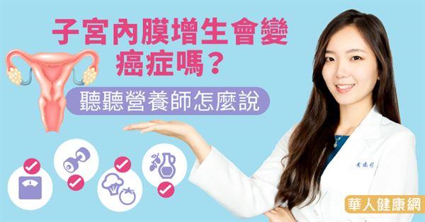 子宮內膜增生會變癌癥嗎?聽聽營養師怎麼說 | 黃曉彤 | 女性避孕不孕 | 婦產科 | 健康新知 | 華人健康網