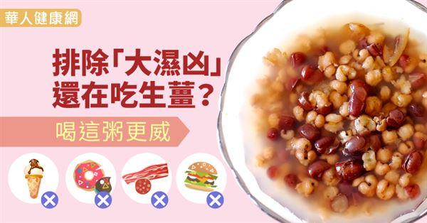 排除「大濕兇」還在吃生薑?喝這粥更威 | 養生指南 | 養生保健 | 華人健康網