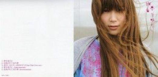 Ayaka - Koi Kogarete Mita Yume