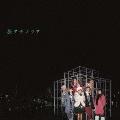 旅ダチノウタ(ジャケットA)  [CD+DVD]
