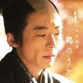 NHK大河ドラマ「おんな城主 直虎」 緊急特盤 鶴のうた [Blu-spec CD2]