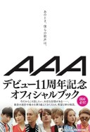 AAA/あのとき、僕らの歌声は。 [9784344029903]