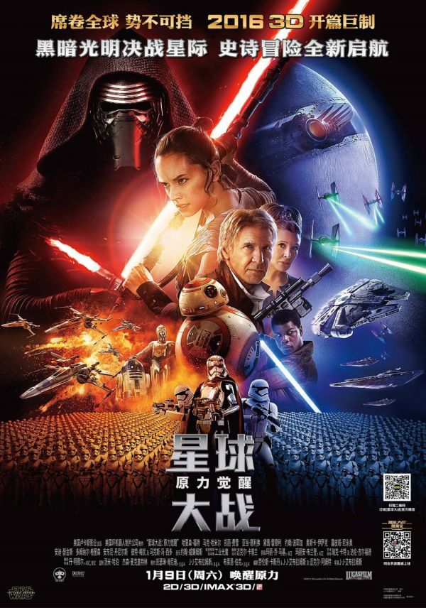 Star Wars Episode Vii - Force Awakens 2015 Poster
