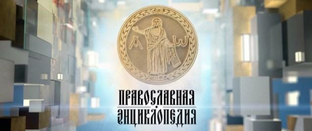 Картинки по запросу Православна енциклопедія
