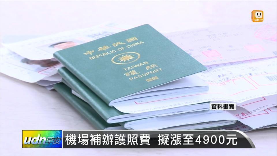 機場補辦護照費 擬漲至4900元 | 生活 | 聯合影音