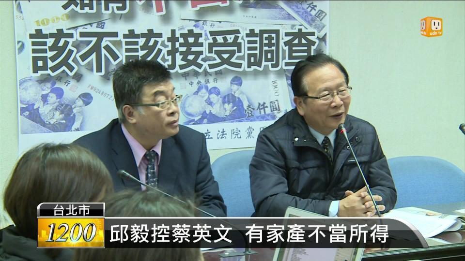 國民黨團反擊 清查蔡英文家產 | 時事 | 聯合影音