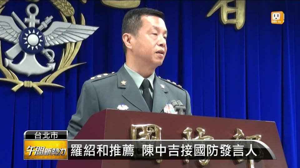 羅紹和推薦 陳中吉接國防發言人 | 時事 | 聯合影音