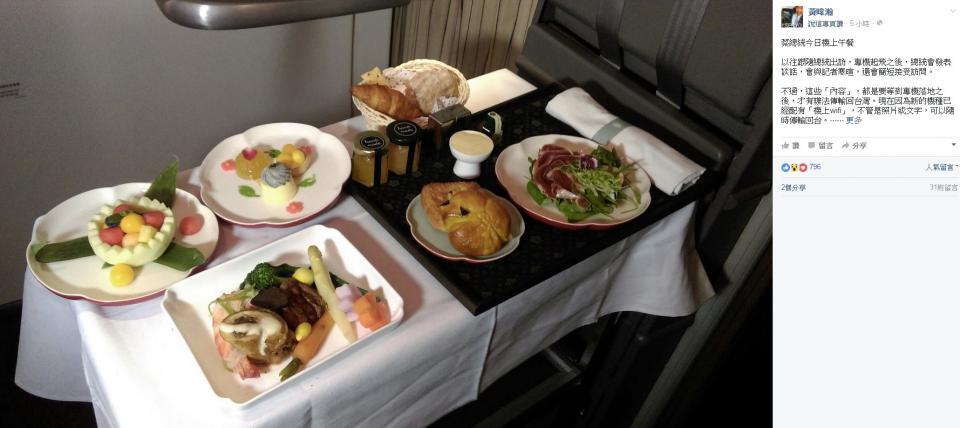 蔡英文總統出訪 飛機餐是菲力牛 | 時事 | 聯合影音