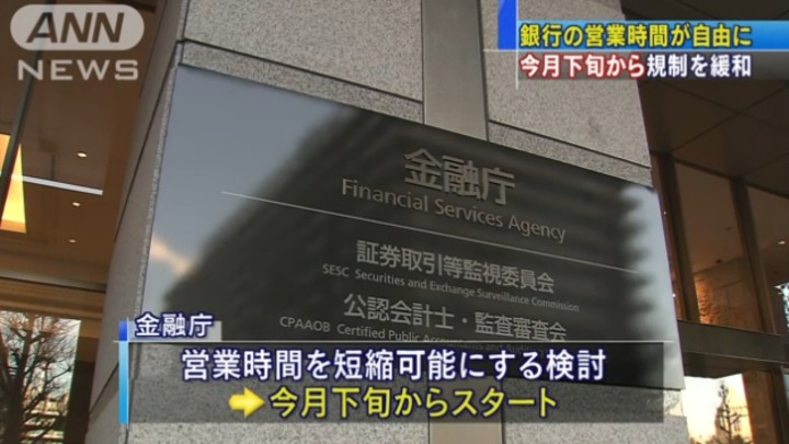 人口過少地區 日本銀行營業時間將彈性調整 | 國際 | 聯合影音