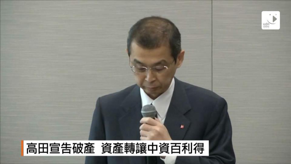 高田宣告破產 資產轉讓中資百利得   國際   聯合影音