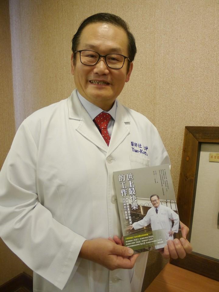 「瘋子醫生」杜元坤出書 30年醫病故事說不盡 | 綜合 | 聯合影音