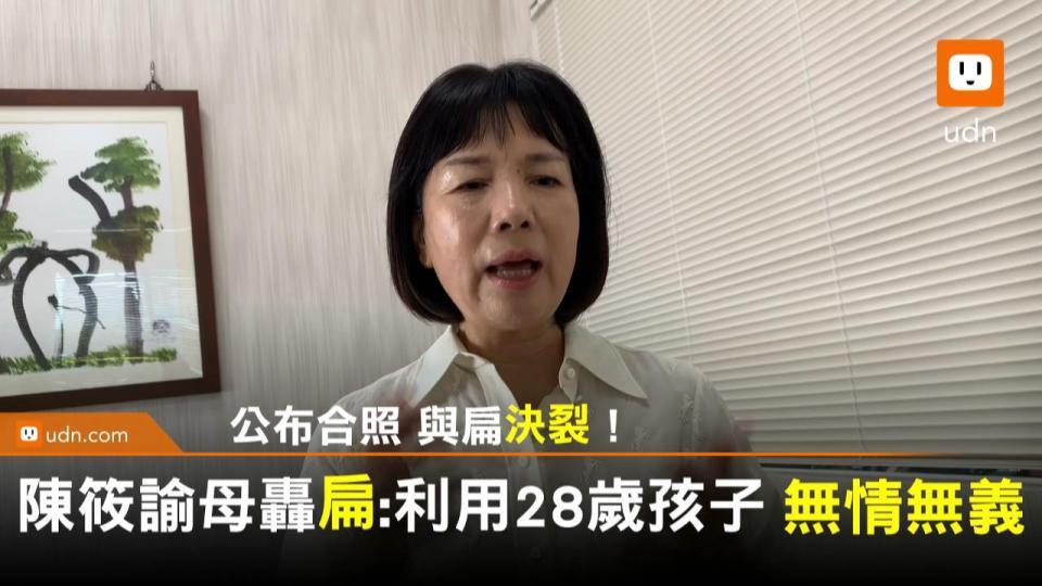 影/陳筱諭母轟陳水扁:利用28歲孩子 無情無義   時事   聯合影音