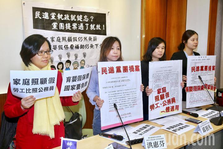 影/婦女新知呼籲勞工家庭照顧假比照公務員有薪   生活   聯合影音