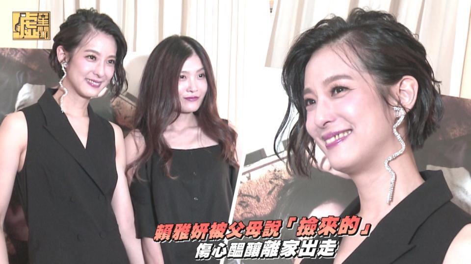 賴雅妍被父母說「撿來的」傷心醞釀離家出走 | 娛樂 | 聯合影音
