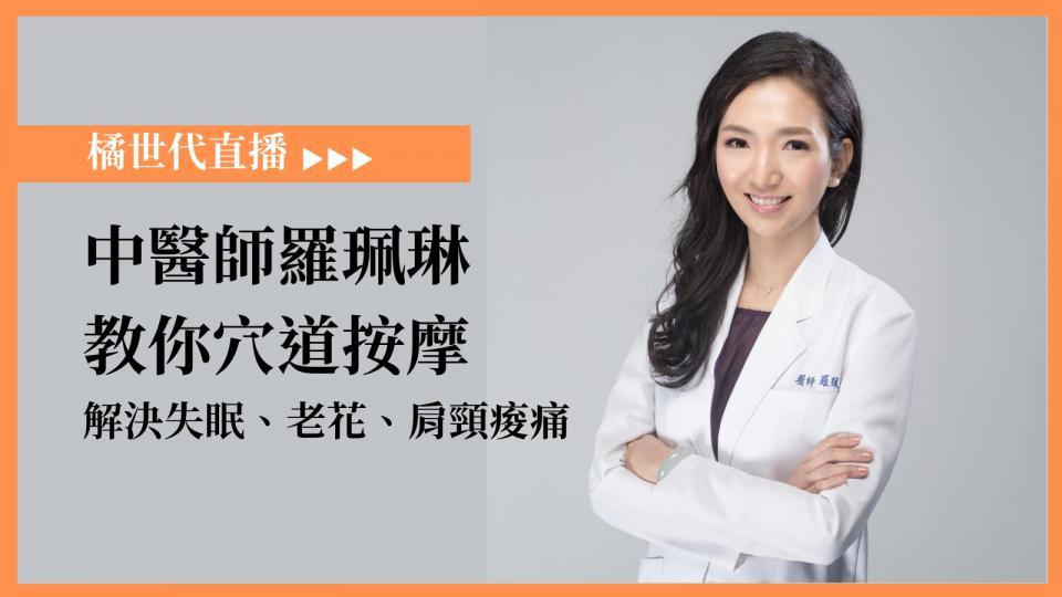 中醫師羅珮琳教你穴道按摩 解決失眠,老花,肩頸痠痛   生活   聯合影音