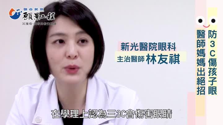 3C破壞王/眼科醫師媽媽拿回主控 林友祺:視力惡化就散瞳   生活   聯合影音