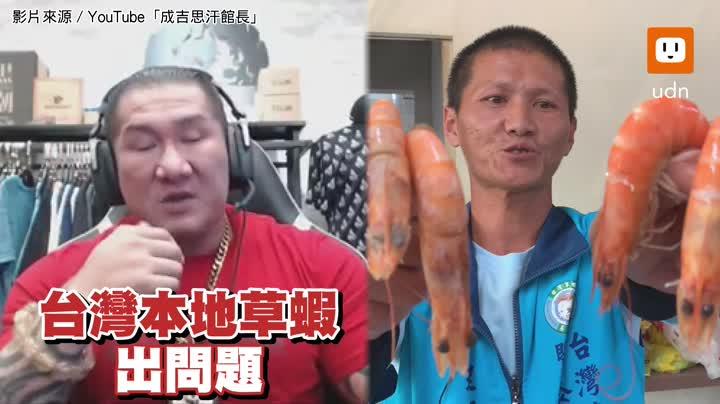 影/反擊館長用藥說!臺灣蝦PK進口蝦 業者開箱實測 | 時事 | 聯合影音