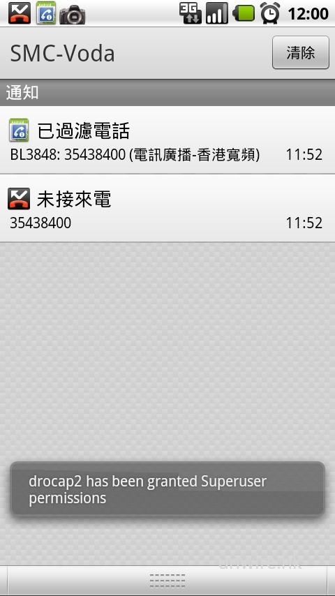 Android廣告電話攔截《小熊來電通知》 - 香港 unwire.hk