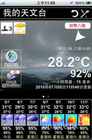 [iPhone]最新風暴及天氣消息 - 我的天文臺 - UNWIRE.HK