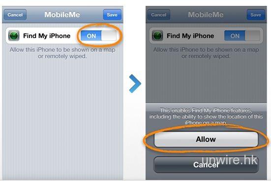 iPhone4/iPad 用家必看:學習如何啟用「Find My iPhone」 - 香港 unwire.hk