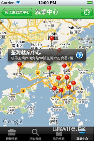 [iOS] 搵工多一個途徑!查閱勞工處互動就業網空缺 - 勞工揀! - 香港 unwire.hk