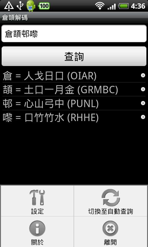 [Android] 倉頡碼查詢 -《倉頡解碼》 | 香港 UNWIRE.HK 玩生活.樂科技