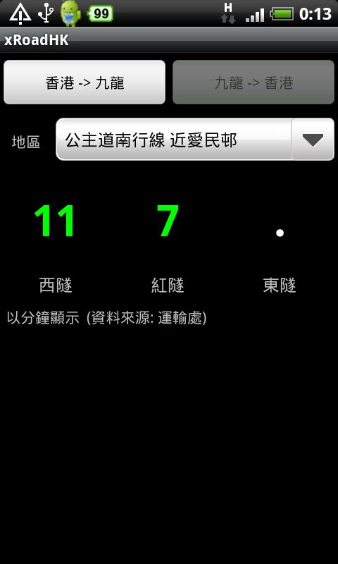 [Android] 即時詳盡交通消息 -《xRoadHK》 - 香港 unwire.hk